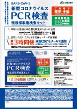 新型コロナウイルス<br /> PCR検査 唾液採収用検査キットの画像
