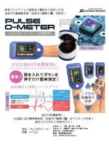 パルスゼロメーター[非医療用]の画像