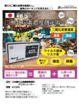 日本製CO2高感度密度計<br /> デンサトメーターの画像