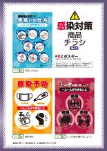 感染対策商品 チラシの画像