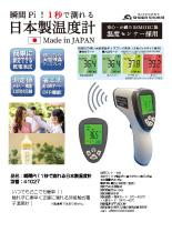 瞬間Pi!1秒で測れる日本製温度計の画像