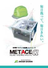 全自動ヘルメット洗浄機 メットエース チラシの画像