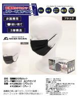 高機能99%カット<br /> カラー不織布マスクの画像