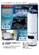 光触媒除菌消臭<br /> 空気清浄機 ESTOの画像