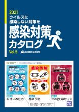 2021 感染対策カタログ Vol.5の画像
