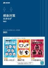 2021 感染対策カタログ Vol.6の画像