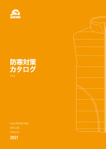 防寒対策カタログ Vol.9の画像